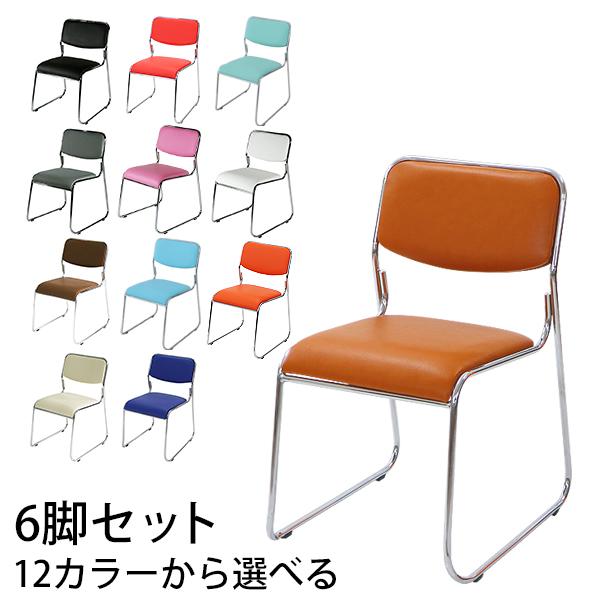 送料無料 スタッキングチェア 6脚セット ミーティングチェアパイプ椅子 11カラーから選べる