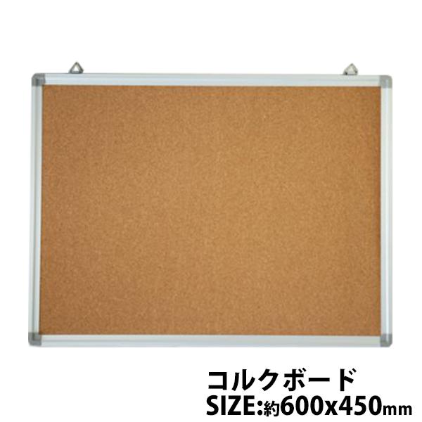 写真 事務用品 掲示板 オフィス家具 メモ 送料無料 新品 入荷予定 ピンナップボード 600x450 アルミ枠 壁掛 マーケティング アルミフレーム コルクボード