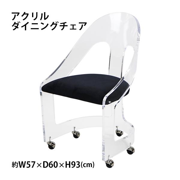 送料無料 アクリル ダイニングチェア チェア 椅子 chair ブラック キャスター付き クリア スケルトン 無色透明 インテリア 家具 アクリル樹脂 リビング ダイニング シンプル おしゃれ スタイリッシュ 1人掛け 背もたれ バックレスト カフェ ラウンド イス 黒 acchair067bk
