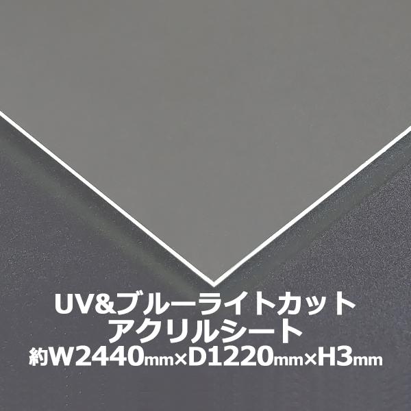 アクリルシート アクリル板 ブルーライトカット UVカット キャスト板 約横2440mm×縦1220mm×厚3mm 原板 アクリルボード キャスト製法 紫外線 眼に優しい ボード クリア 保護パネル 液晶保護パネル 保護 カバー 透明 加工 パネル 板 シート acstuvnoml3mmgen