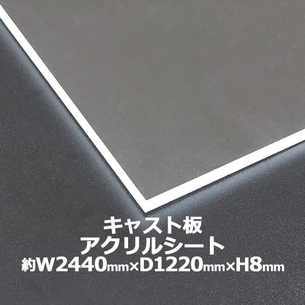アクリルシート アクリル板 キャスト板 約横2440mm×縦1220mm×厚8mm 無色透明 原板 アクリルボード キャスト製法 ボード クリア 保護パネル 液晶保護パネル 保護 カバー 透明 加工 パネル 板 シート acstcast8mmgen