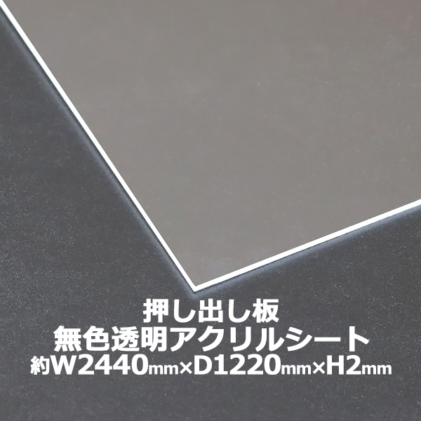 アクリルシート アクリル板 押し出し板 約横2440mm×縦1220mm×厚2mm 無色透明 原板 アクリルボード 押し出し製法 ボード クリア 保護パネル 液晶保護パネル 保護 カバー 透明 加工 パネル 板 シート acstextu2mmgen