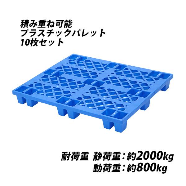 送料無料 プラスチックパレット ハイグレードモデル バージン原料 10枚 約W1200×D1000×H140mm 最大荷重約2000kg 約2t フォークリフト ハンドリフト 単面四方差し 四方差し ネスティングパレット 樹脂パレット 捨てパレ パレット プラパレ 物流 単面 palejyw12d10h1410p