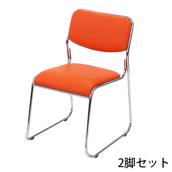 送料無料 2脚セット ミーティングチェア 会議イス 会議椅子 スタッキングチェア パイプチェア パイプイス パイプ椅子 オレンジ