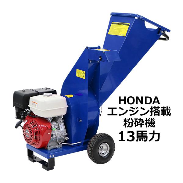 送料無料 粉砕機 ウッドチッパー 最大粉砕径約102mm Honda ホンダ GX390 13馬力 13HP エンジン式 ブルー 強力 ガーデンシュレッダー ガーデンチッパー チッパーシュレッダー チッパー 家庭用 業務用 ガーデニング 農業 造園 粉砕 木材 枝 葉っぱ 青 chippertc213bl