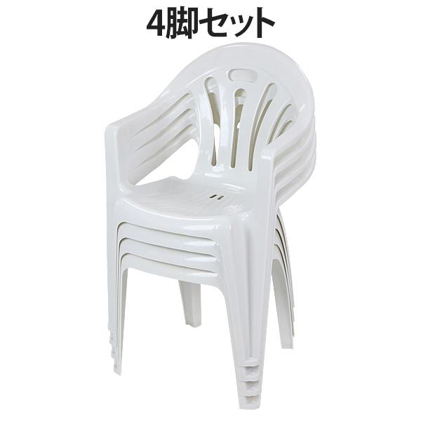 送料無料 ガーデンチェアー 4脚セット ポリプロピレン製 PP ホワイト 軽量で持ち運び簡単 ガーデンファニチャー セット ガーデン ガーデンチェア ガーデンチェアセット キャンプチェア アウトドア アウトドアチェア おしゃれ スタッキング プラスチック gardenchairwh4set