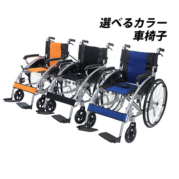 送料無料 選べるカラー 車椅子 アルミ合金製 約15kg ハイグレードモデル TAISコード取得済 背折れ 軽量 折り畳み 自走介助兼用 介助ブレーキ ノーパンクタイヤ 自走用車椅子 折りたたみ コンパクト 背折れ式 介助用 自走式 自走 介助 車椅子 車イス 車いす wheelchairs07a
