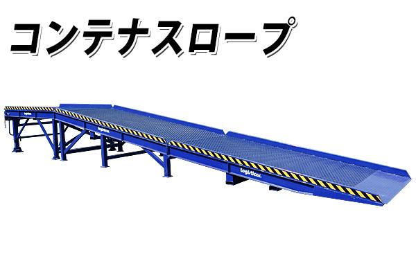 新品 コンテナスロープ 耐荷重約7000kg スチール製 ブルー 幅約2100mm 長さ約11450mm 約7t 3分割 三分割 フォークリフトスロープ スロープ ランプ コンテナ 倉庫 バンニング デバンニング バンニングスロープ ローディングランプ フォークリフト コンテナ用 青 slope3b