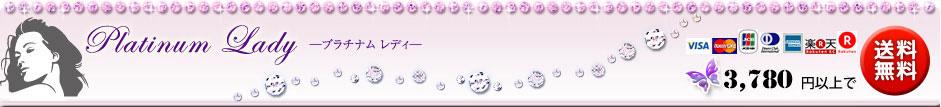 PLATINUM LADYプラチナム レディ:パーティドレス&USA商品なら当店に!3,780円「税抜き」以上で送料無料。