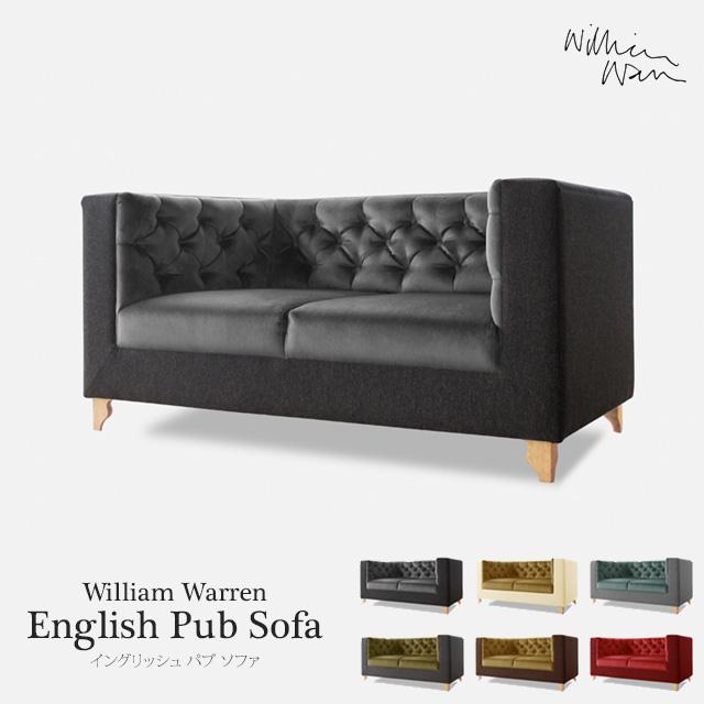 【送料無料】 ENGLISH PUB SOFA イングリッシュ パブ ソファ William Warren ウィリアム・ウォレン ソファー モダン クラシカル 二人掛け 【代引不可】