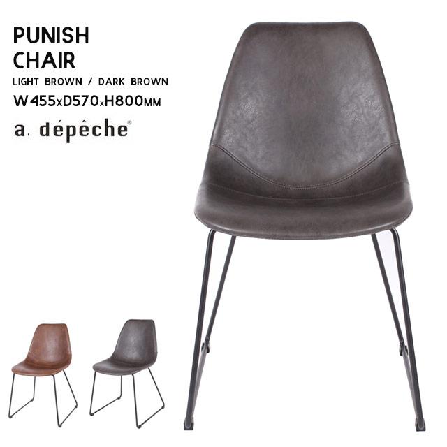 a.depeche パニッシュチェア Light Brown/Dark Brown PNS-CHR