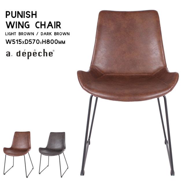 a.depeche パニッシュ ウイングチェア Light Brown/Dark Brown PNS-WCH