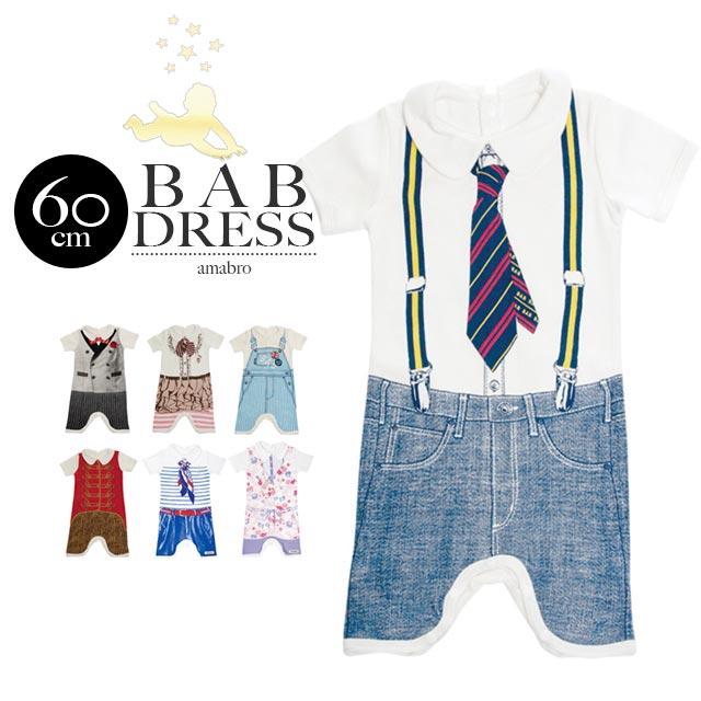 amabro BAB DRESS 60cm アマブロ バブドレス ロンパース おしゃれ プレゼント ギフト だまし絵