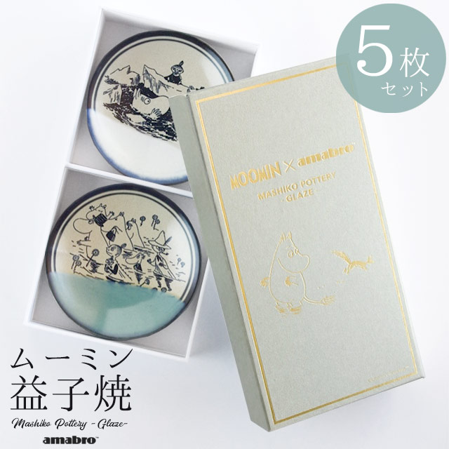 【5枚セット】 ムーミン×アマブロ MASHIKO POTTERY -GLAZE- BOX SET ムーミン 益子焼 ボックスセット Nukajiro/Seiji/Kaki/Gosu/Ame Φ155×H26mm 陶器 お皿