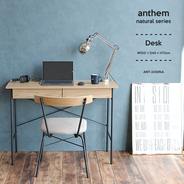 anthem desk natural アンセム デスク ナチュラル 机 奥行45cm 引き出し パソコンデスク 幅 100cm おしゃれ 【代引不可】