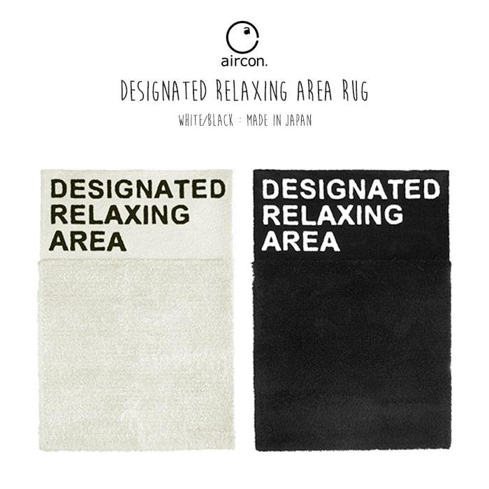 Designated Relaxing Area Rug デジグネイテッド リラクシング エリア ラグ AIRCONDITIONED / エアコンディションド ラグ・カーペット・絨毯・床暖房ホットカーペット対応【代引不可】【送料2,268円】