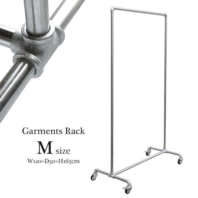 【送料無料】【Mサイズ】 Garments Rack M W120cm ガーメンツラック Mサイズ ガス管 ハンガーラック 配管 コートハンガー 什器 おしゃれ キャスター付き 【代引不可】
