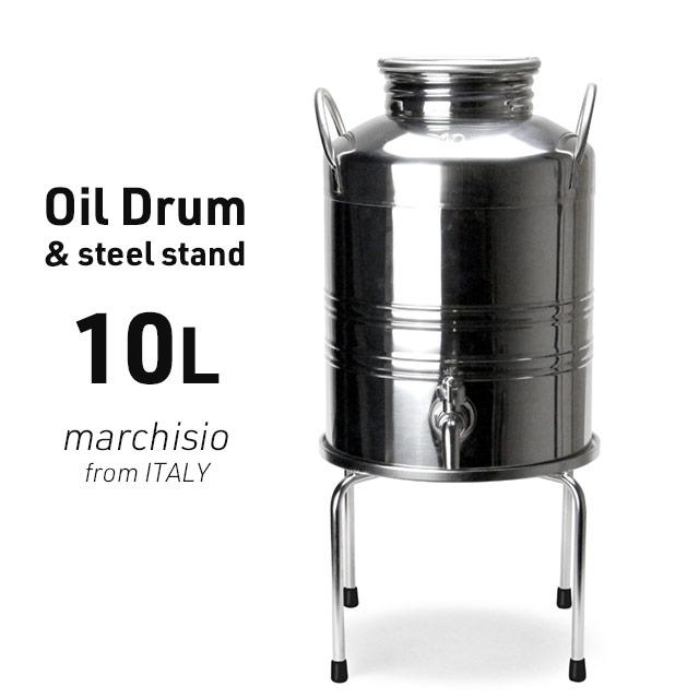 marchisio オイルドラム スタンドセット 10L イタリア製 ステンレス