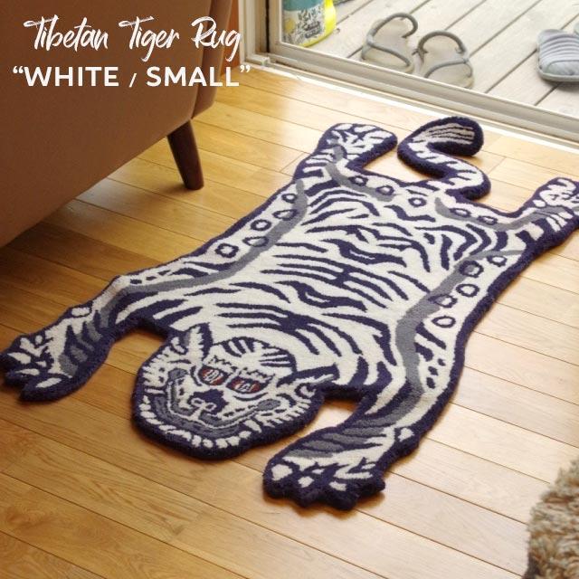 """あす楽対応_東海 絨毯 カーペット 虎 トラ 白虎 低廉 ホワイト ウール インド 3316SWH Rug S 玄関マット ホワイトタイガー Tiger チベタンタイガーラグ 約60×100cm 予約販売 Tibetan """"White Small""""Sサイズ"""