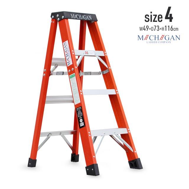 サイズ4 ファイバーグラスステップラダー Fiberglass Stepladder size4 Michigan Ladder ミシガンラダー W49×D73×H116cm 脚立 アメリカ【代引不可】