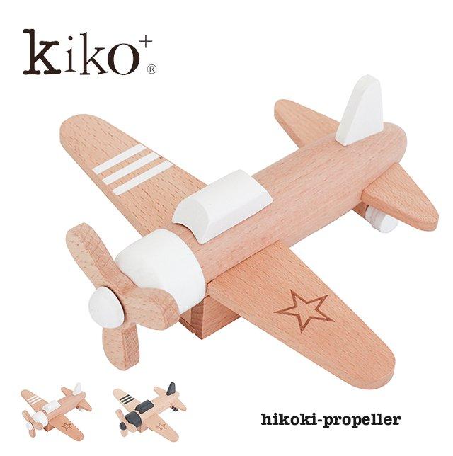 kiko+ hikoki-propellerキコ ヒコーキ プロペラ 木 飛行機 プロペラ機 gg kiko 出産祝い 誕生日 男の子 女の子 プレゼント 1歳 2歳 3歳 【あす楽対応_東海】