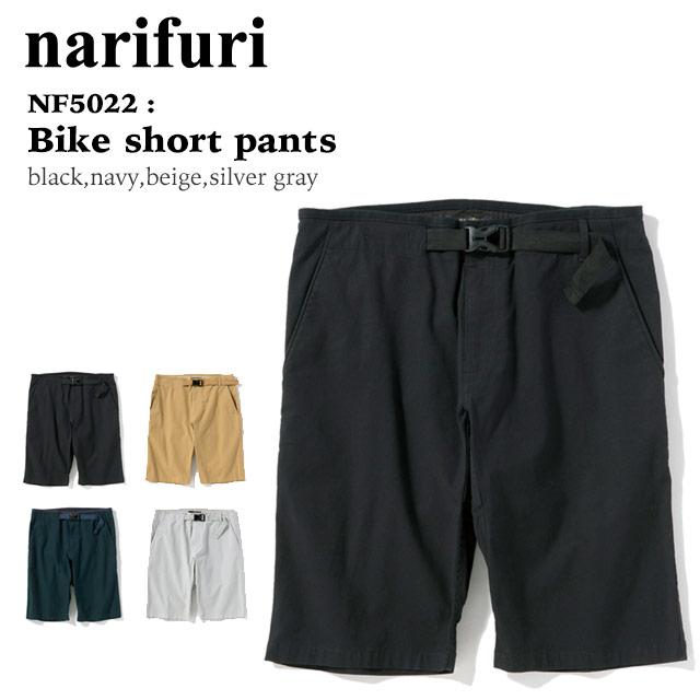narifuri バイクショートパンツ ブラック/ネイビー/ベージュ/シルバーグレー NF5022