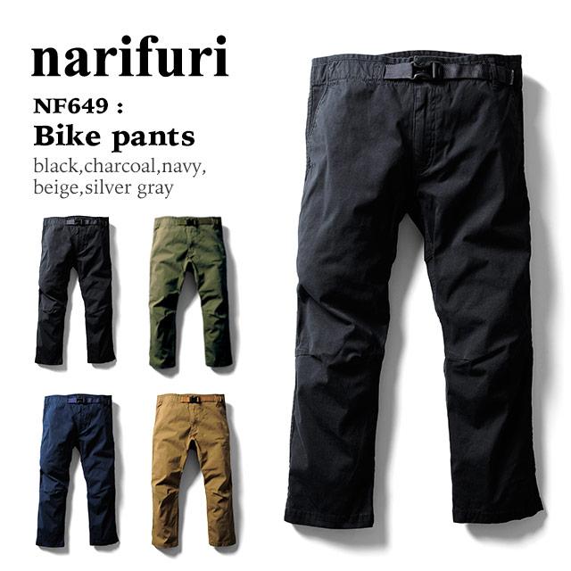 narifuri Bike Pants ナリフリ バイクパンツ ブラック/ネイビー/ベージュ/ カーキ/シルバーグレー NF649