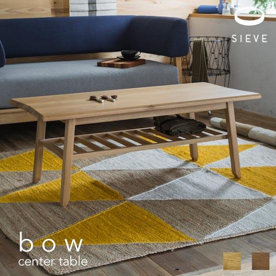 SIEVE bow center table シーヴ ボウ センターテーブル シーブ 北欧テイスト 木のローテーブル 棚付き