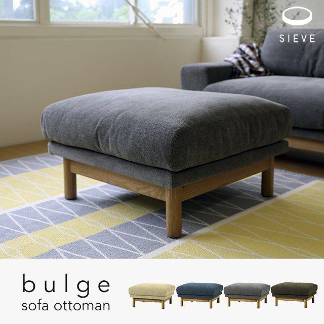 SIEVE bulge sofa ottoman シーヴ バージュソファ オットマン ベージュ/グレー/ブルー/ブラウン SVE-SF012O