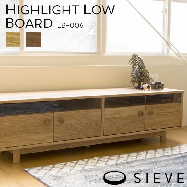 SIEVE ハイライト ローボード ナチュラル/ブラウン SVE-LB006 【代引不可】