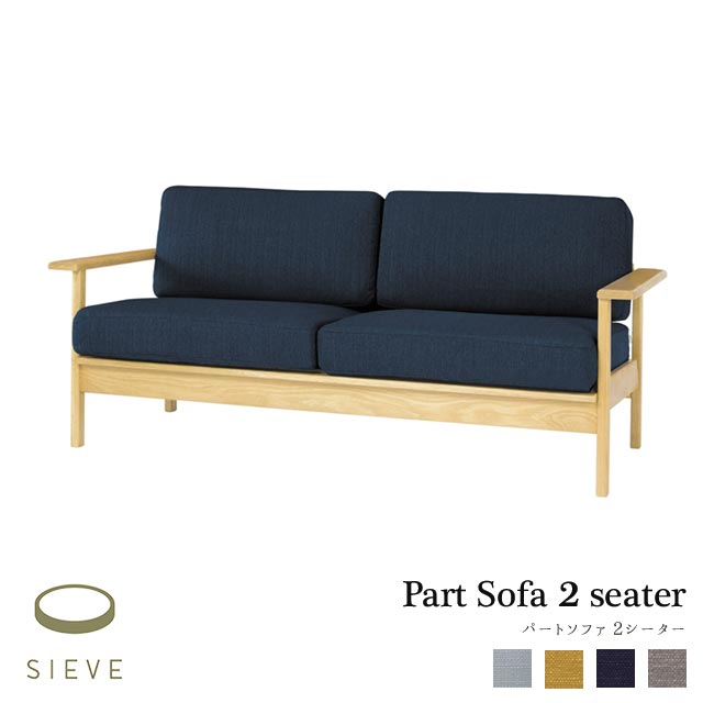 SIEVE PART SOFA 2 seater シーヴ パートソファ 2人掛け ライトブルー/マスタード/ネイビー/ベージュ SVE-SF009