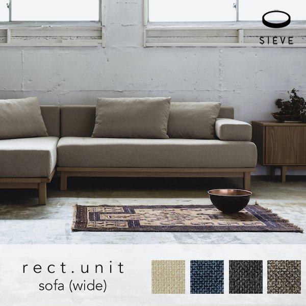 【送料無料】【WIDE】SIEVE rect.unit sofa wide シーヴ レクト ユニットソファ ワイド シーブ レクトソファ 横長 ソファー 北欧テイスト