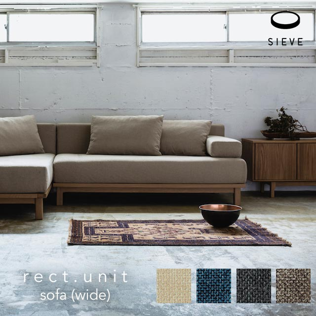【WIDE】SIEVE rect.unit sofa wide シーヴ レクト ユニットソファ ワイド シーブ レクトソファ 横長 ソファー 北欧テイスト
