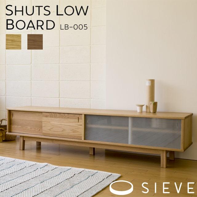 SIEVE シュッツ ローボード ナチュラル/ブラウン SVE-LB005 【代引不可】