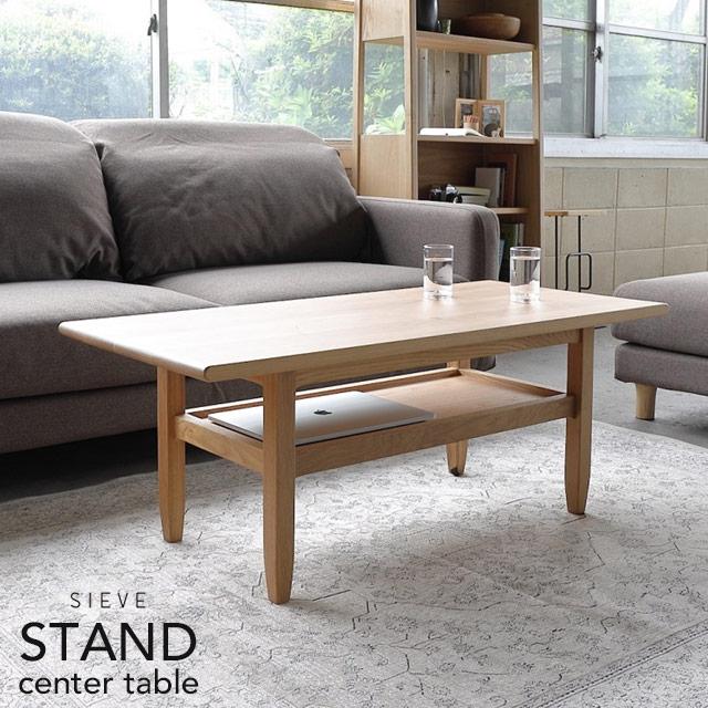 SIEVE stand center table シーヴ スタンドセンターテーブル ナチュラル/ブラウン SVE-CT005 【代引不可】
