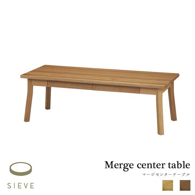 SIEVE merge center table マージ センターテーブル ナチュラル/ブラウン 幅110 SVE-CT007 【代引不可】