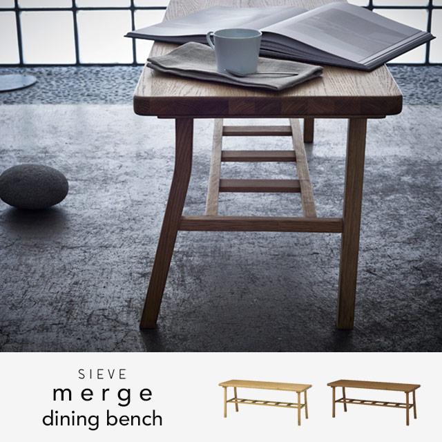 【送料無料】 SIEVE merge dining bench シーヴ マージ ダイニングベンチ ナチュラル/ブラウン【代引不可】