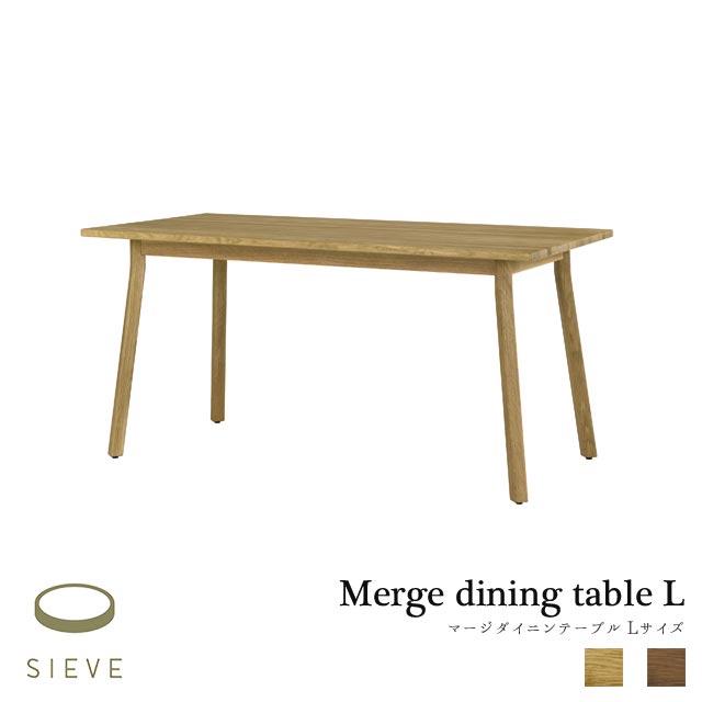 SIEVE merge dining table Lサイズ シーヴ マージ ダイニングテーブル ナチュラル/ブラウン W1500mm 【代引不可】