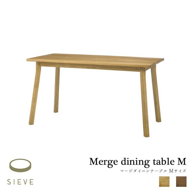 【送料無料】SIEVE merge dining table Mサイズ シーヴ マージ ダイニングテーブル ナチュラル/ブラウン W1350mm 【代引不可】