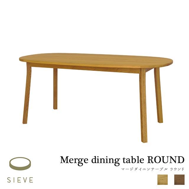 SIEVE merge dining table ROUND シーヴ マージ ダイニングテーブル ラウンド ナチュラル/ブラウン W1650mm 【代引不可】