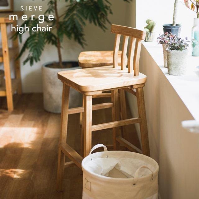 【送料無料】 SIEVE merge high chair シーヴ マージ ハイチェア ナチュラル/ブラウン