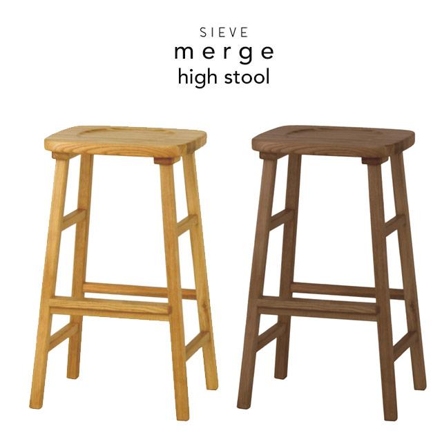 【送料無料】 SIEVE merge high stool シーヴ マージ ハイスツール ナチュラル/ブラウン