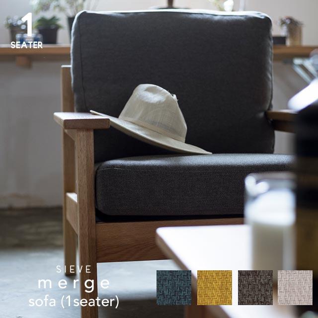 【送料無料】【1人掛】SIEVE merge sofa 1seater シーヴ マージソファ 1シーター ネイビー/マスタード/ダークグレー/グレーホワイト