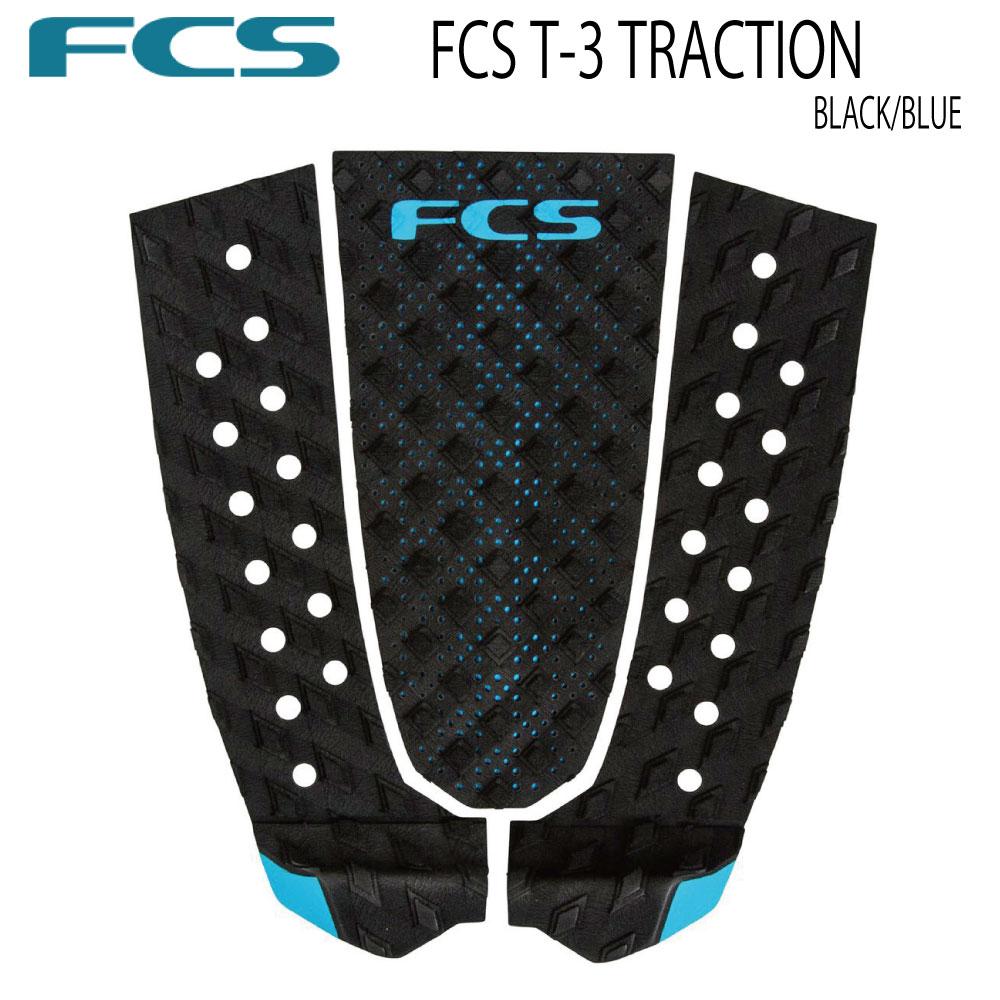 FCS 日時指定 エフシーエスエッセンシャルシリーズT3 ●手数料無料!! TRACTIONBLACK BLUEトラクションデッキパッドサーフィン