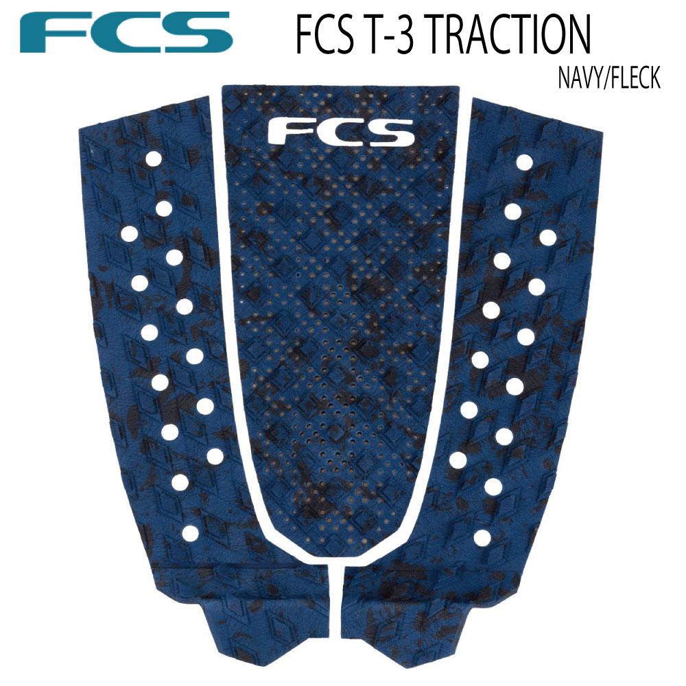 FCS 格安 エフシーエスエッセンシャルシリーズT3 TRACTIONNAVY FLECKトラクションデッキパッドサーフィン 全品送料無料