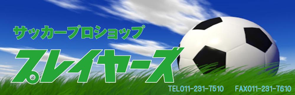サッカーショップ プレイヤーズ:サッカー、フットサル用品の専門店 大きなサイズも豊富です。