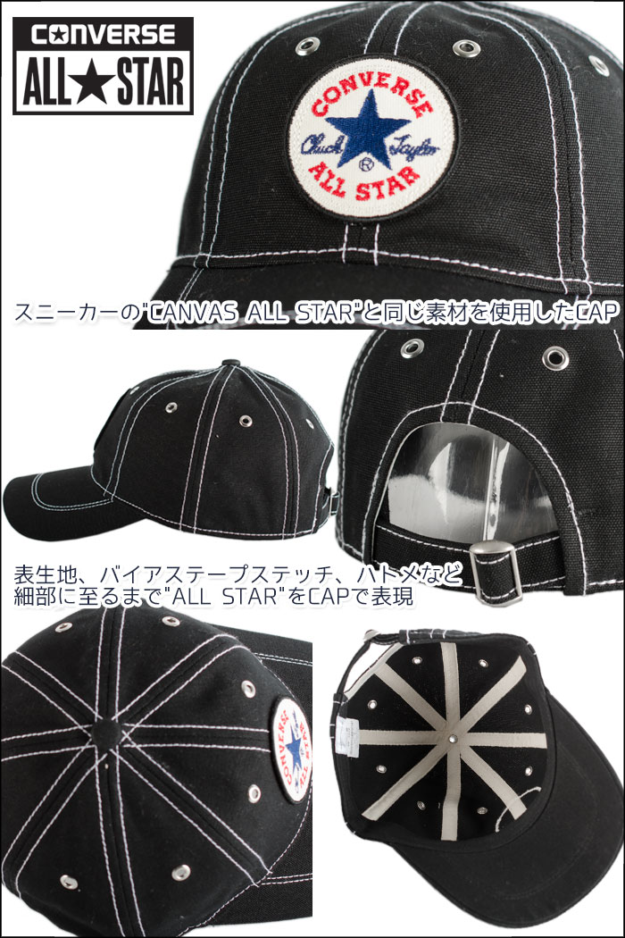 It is the CAP arrival with sneakers from familiar Converse. CAP using the  material same as