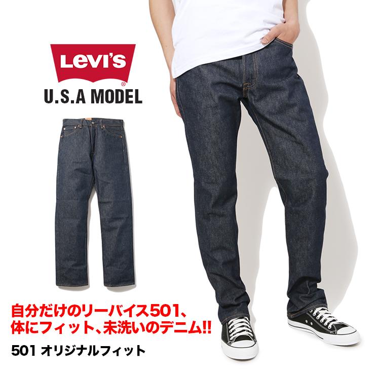 5f99b725097 Fried size rigid straight button levis ノンウォッシュシュリンクトゥフィット raw denim  underwear jeans bottoms ...
