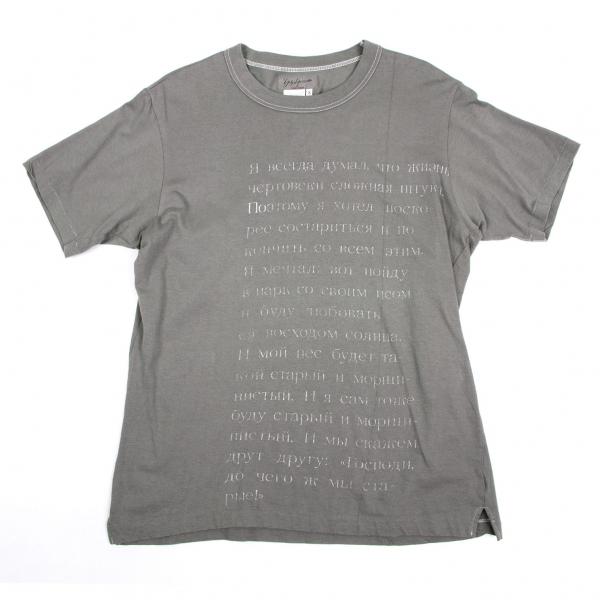 ヨウジヤマモトプールオムYohji Yamamoto POUR HOMME コットンキリル文字レタリングプリント半袖Tシャツ グレー3【中古】
