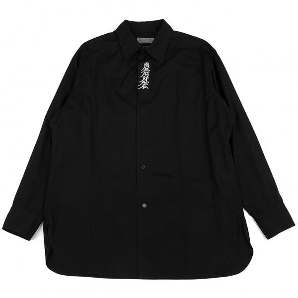ヨウジヤマモト プールオムYohji Yamamoto POUR HOMME コットンブロード南無阿弥陀仏刺繍シャツ 黒2【中古】 【メンズ】